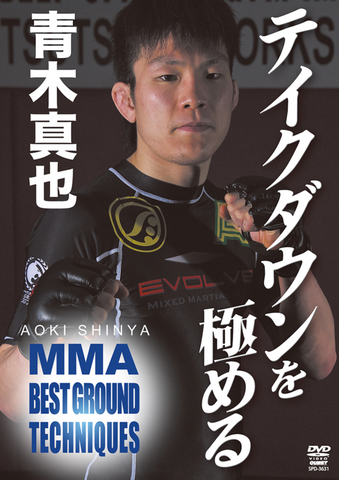 MMA Best Ground Techniques (Takedown and Finish) DVD with Shinya Aoki - Budovideos Inc
