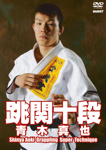 Super Grappling Techniques DVD by Shinya Aoki - Budovideos Inc
