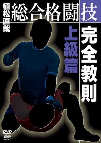 Complete Advanced MMA Instruction by Naoya Uematsu - Budovideos