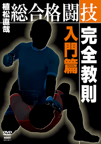Complete Introduction to MMA DVD by Naoya Uematsu - Budovideos Inc