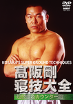 Kosaka's Super Ground Techniques Vol 4: Transitions & Counters DVD - Budovideos
