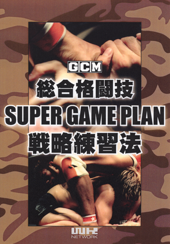 Super Game Plan DVD featuring Caol Uno - Budovideos Inc