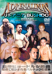 Rings Lithuania - Bushido Rings 7: Adrenalinas DVD - Budovideos Inc
