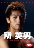 Hideo Tokoro 2001-2005 MMA Fight Collection DVD - Budovideos Inc