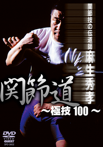 100 Submission Arts DVD by Hidetaka Aso - Budovideos