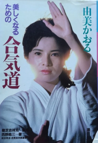 Beauty Through Aikido Book By Kaoru Yumi (Preowned) - Budovideos Inc