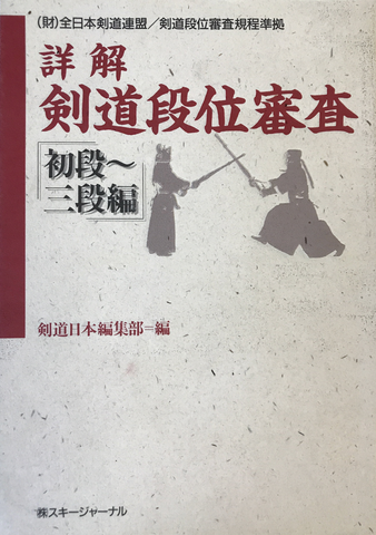 Detailed Explanation of Kendo Dan Exams Book (Preowned) - Budovideos