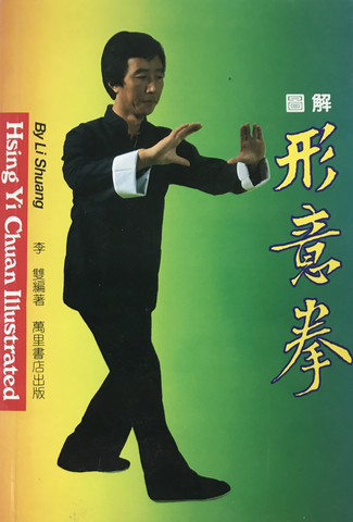 Hsing-I Chuan Kung Fu Illustrated Book by Li Shuang (Preowned) - Budovideos