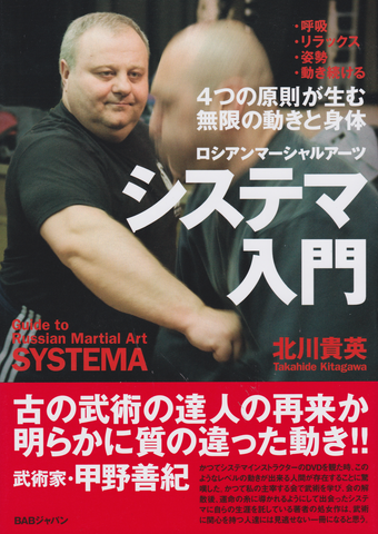 4 Systema Principles for Infinite Movements Book by Takahide Kitagawa - Budovideos