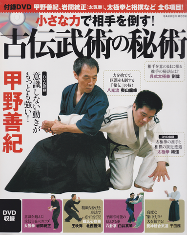 Mystery of Kobujutsu Book & DVD by Yoshinori Kono (Preowned) - Budovideos