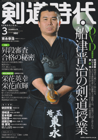Kendo Jidai Magazine & DVD #475 March 2012 (Preowned) - Budovideos