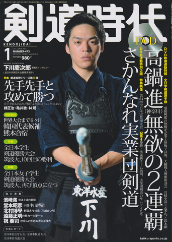 Kendo Jidai Magazine & DVD #473 January 2012 (Preowned) - Budovideos