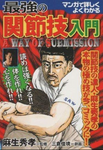 Intro to the Best Joint Locks Manga Book by Hidetaka Aso (Preowned) - Budovideos