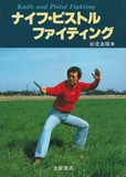 Knife & Pistol Fighting Book by Masaaki Hatsumi - Budovideos