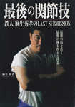The Last Submission Book by Hidetaka Aso (Preowned) - Budovideos