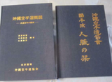Okinawa Karatedo 2 Book Set by Shohei Uechi (Preowned) - Budovideos Inc