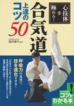 50 Tips for Improving Your Aikido Book by Yasuhisa Shioda (Preowned) - Budovideos Inc