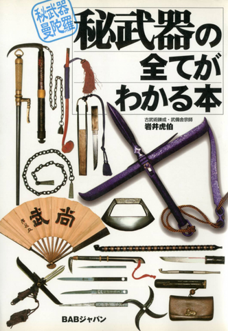 Compendium of Hidden Weapons Book by Kohaku Iwai (Preowned) - Budovideos Inc