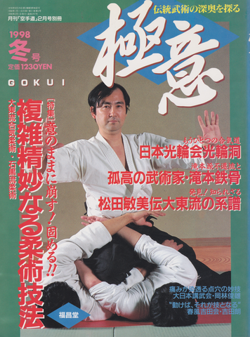 Gokui Magazine Feb 1998 (Preowned) - Budovideos Inc