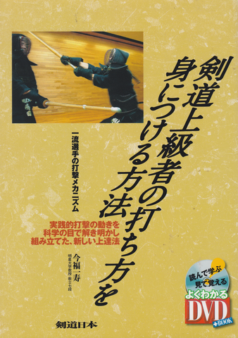 Advanced Kendo Striking Book & DVD by Kazutoshi Imafuku (Preowned) - Budovideos Inc