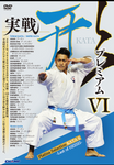 Platina Karate Kata Selection Volume 6 (2 DVD Set)