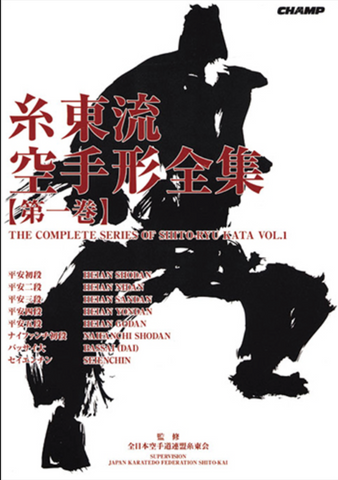 Complete Series of Shito Ryu Kata Book 1 - Budovideos Inc