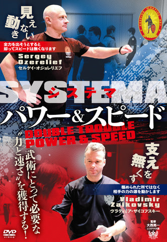 Systema Power & Speed DVD with Sergey Ozerelief & Vladimir Zaikovsky - Budovideos