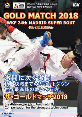 Karate Gold Match 2018 WKF 24th Madrid Super Bout DVD