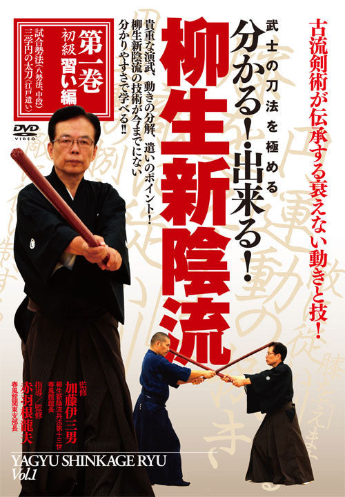 Photo cover of Yagyu Shinkage Ryu Vol 1 DVD with Tatsuo Akabane