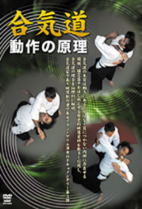 Aikido Theory of Motion DVD by Alain Guerrier Cover