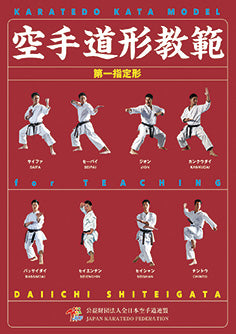 Karate-Do Kata Model for Teaching Dai Ichi Shitei Kata Book - Budovideos Inc