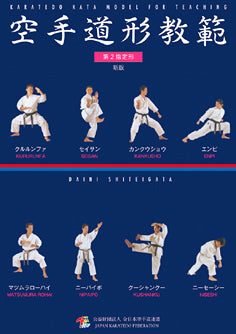 Karate-Do Kata Model for Teaching Dai Ni Shitei Kata Book - Budovideos