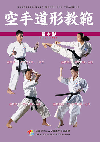 Karatedo Kata Model for Teaching Kihon Kata Book - Budovideos