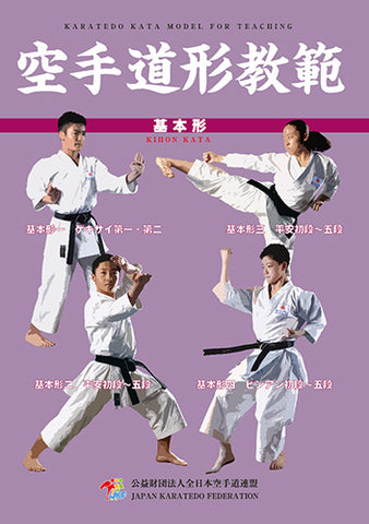 Karatedo Kata Model for Teaching Kihon Kata Book