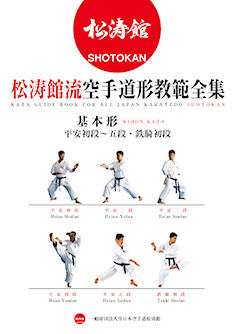 Kata Guide Book for All Japan Karatedo Shotokan Kihon Kata - Budovideos Inc