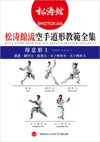 Kata Guide Book for All Japan Karatedo Shotokan Tokui Kata 1 - Budovideos