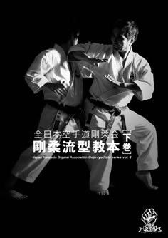Goju Ryu Kata Series Book 2 by Japan Karatedo Gojukai Association