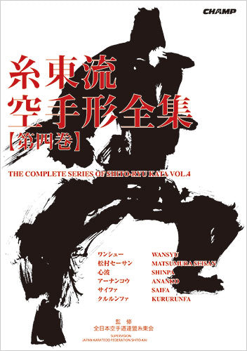 Complete Series of Shito Ryu Kata Book 4