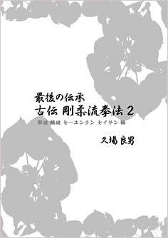 Classical Logic of the Last Traditional Goju-ryu Kempo Book & DVD Vol 2