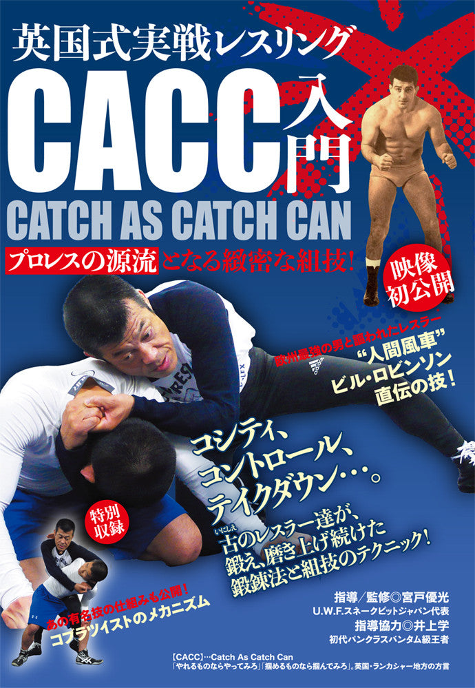 Intro to Catch Wrestling DVD with Yuko Miyato