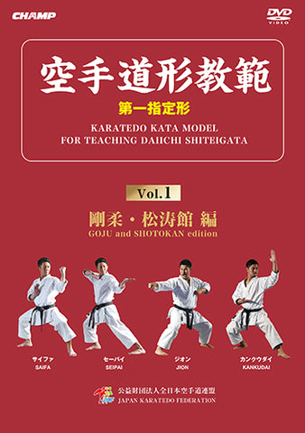 Karatedo Kata Model for Teaching Daini Daiichigata DVD 1 GOJU and SHOTOKAN Edition