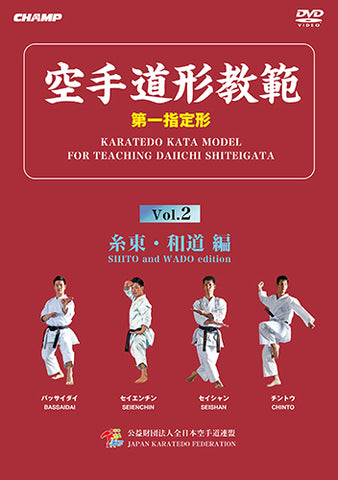 Karatedo Kata Model for Teaching Daini Daiichigata DVD 2 Shito & Wado Edition