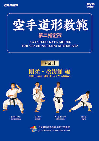 Karatedo Kata Model for Teaching Daini Shiteigata DVD 1 GOJU and SHOTOKAN Edition