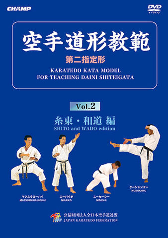 Karatedo Kata Model for Teaching Daini Shiteigata DVD 2 Shito & Wado Edition