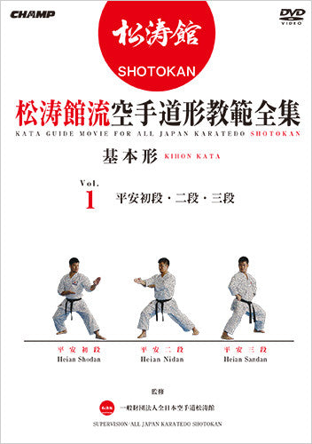 Kata Guide Movie for All Japan Karatedo Shotokan DVD 1 - Budovideos