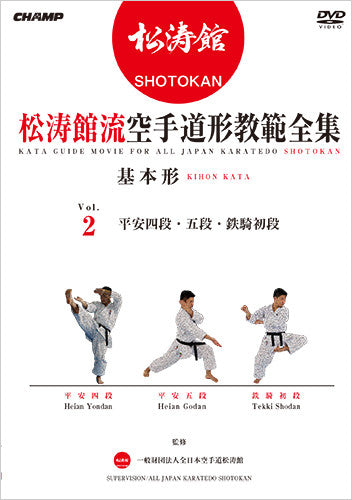 Kata Guide Movie for All Japan Karatedo Shotokan DVD 2 - Budovideos