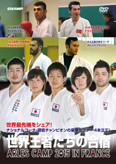 Arles Karate Camp in France 2015 DVD