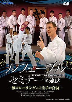 Junior Lefevre Seminar in Naniwa: Waist rolling is the essence of Karate DVD - Budovideos
