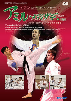 AMIR MEHDIZADEH Karate Seminar Win the world with the balanced power of attack, defense and agility DVD - Budovideos