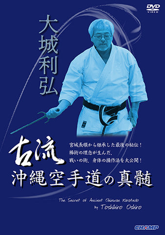 The Secret of Ancient Okinawan Karatedo DVD by Toshihiro Oshiro